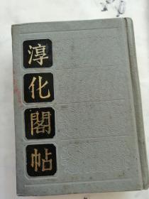 淳化阁帖精装版