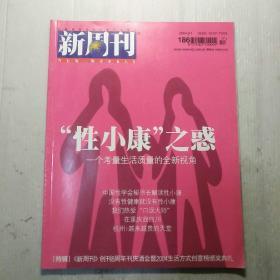 新周刊 2004年 第17期