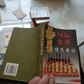 2000年国际象棋开局胜负要决