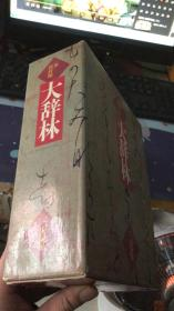 大辞林(日文版)松村明编,精装,带外盒
