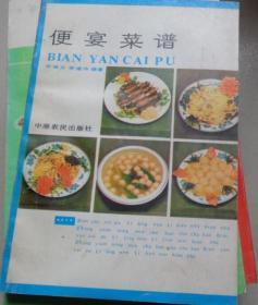 便宴菜谱:K1