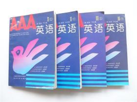 中国人学英语不难了    AAA英语Ⅱ(上下)Ⅲ(上下)共4册合售