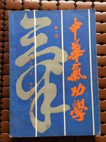 中华气功学(第一册)