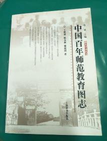 中国百年师范教育图志