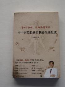 一个中医院长的自我养生康复法【私藏品好,内页干净】