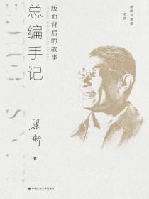 总编手记:版面背后的故事(新闻四部曲)