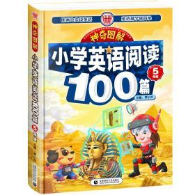 波波乌-神奇图解小学生英语阅读100篇-5年级q