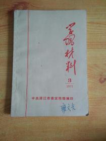 学习材料1975.3