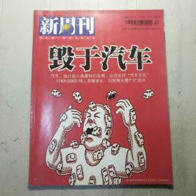 新周刊2004年第20期(毁于汽车)