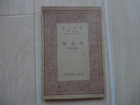 神话论(馆藏书)