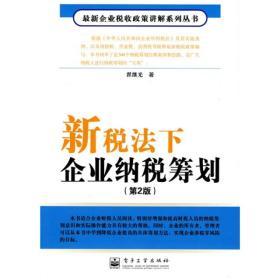 新税法下企业纳税筹划