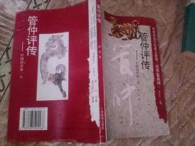 管仲评传:中国改革第一人【中华历史文化名人评传.改革家系列】