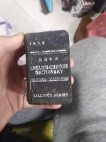 英汉字典》寸半小本