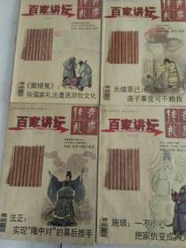 百家讲坛    传奇故事2014.9.11.12.2015.7)4本合售