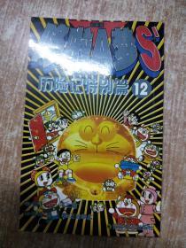 哆啦A梦 S'历险记特别篇 12(32开)2004年1版1印
