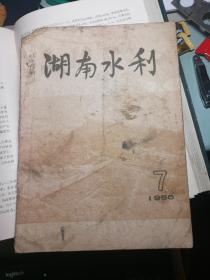湖南水利(1956年第7期)