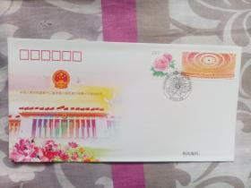 中华人民共和国第十二届全国人民代表大会第一次会议纪念封
