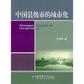中国县级市的城市化