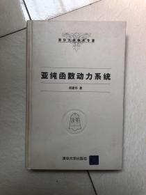 清华大学学术专著:亚纯函数动力系统   郑建华 签名