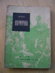 给初学写作者 (苏)高尔基著.1949年印.32开.【a--1】