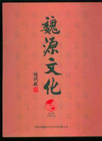 魏源文化  2013年创刊号(大16开本)