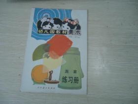 幼儿园教材(试用本) 美术  图案练习册