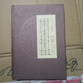 海外中文古籍总目
