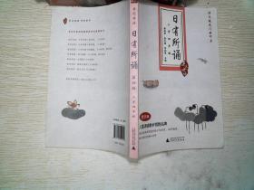 亲近母语·日有所诵:小学四年级(第4版)、'