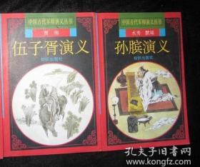 中国古代军师演义丛书:伍子胥演义,孙膑演义,2本合售,品见图