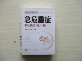 临床护理查房丛书:急危重症护理查房手册   273
