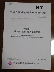 中华人民共和国农业行业标准NY/T1110-2010水溶肥料 汞、砷、镉、铅、铬的限量要求