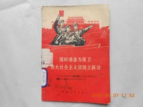 32752《随时准备为保卫伟大社会主义祖国立新功---解放军某部活用毛泽东思想四好连队五好战士代表大会经验选辑》馆藏