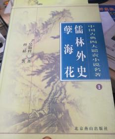 孽海花 儒林外史 中国古典四大谴责小说名著
