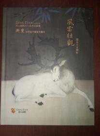 风云壮观:鼎天国际2014秋季拍卖会(渐变·20世纪中国当代艺术)