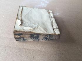 民国小开本空白笺纸一厚册,大开本常见䄂珍如此者仅见,纵近6厘米,用纸精良,是古代考生夹带、江湖郎中携带秘方等所用,极可宝贵。