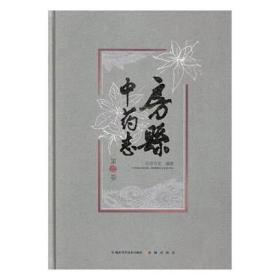 房县中药志(第一卷)  田万安 湖北科学技术出版社 9787535291486