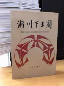 淅川下王岗(定价:42.00)