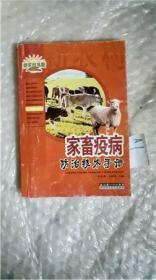家畜疫病防治技术手册