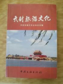 开封旅游文化