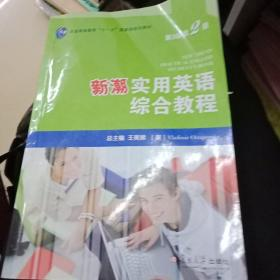 新潮实用英语综合教程