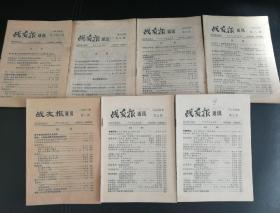 战友报通讯,1979年③④⑤⑦⑧,1980年⑤⑤,1981年①,共7册7期,合售31元。
