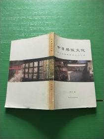 中日居住文化——中日传统城市住宅的比较