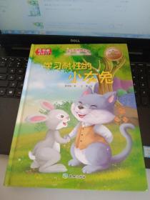 学习耐性的小灰兔/欢乐的动物世界(幼儿情绪塑造 行为习惯启蒙认知 性格培养中英对照精装绘本)
