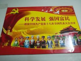 科学发展强国富民-----迎接中国共产党第十八次全国代表大会召开