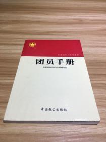 共青团知识学习手册:团员手册