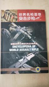 世界名枪荟萃—突击步枪