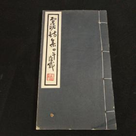 1954年巾箱本 线装一册全 孙雪泥撰《雪泥诗集》 栏框漂亮 品好