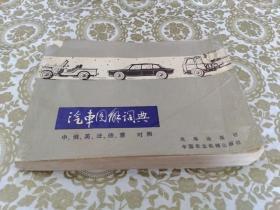 汽车图解词典(中、俄、英、法、德、意  对照)
