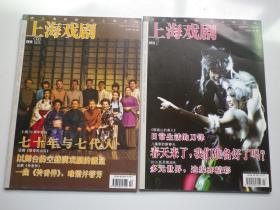 上海戏剧 2015年.7..9.10.12月  4册