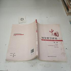 中国领导科学评论(第一辑)